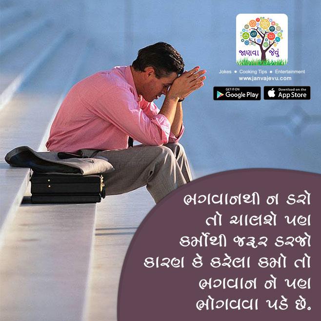 Gujarati Love Quotes In Gujarati Fonts