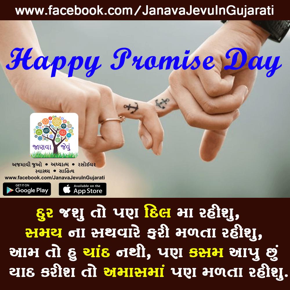 promiseday