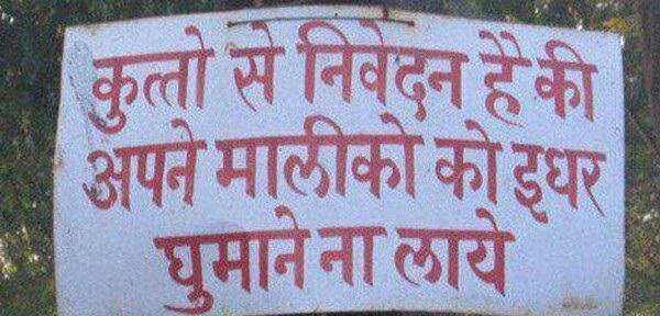 1435788125-funny-notice-board-for-dog-owner-funny-india-hindi