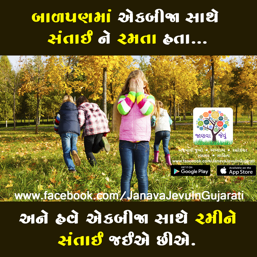 famous gujarati quotes images in gujarati font